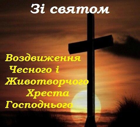 Поздоровлення в прозі з Воздвиженням Хреста Господнього
