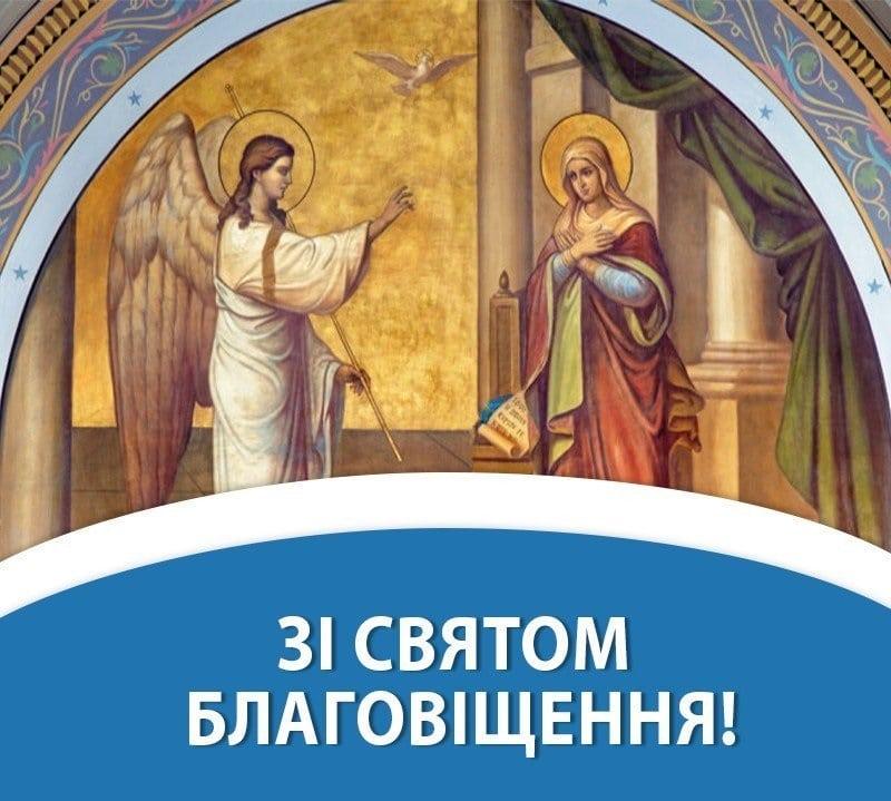 Привітання на Благовіщення у прозі