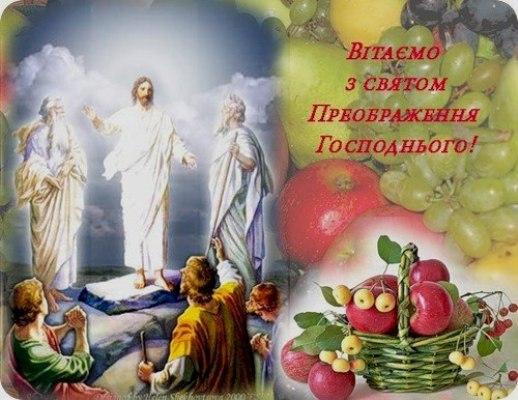 Привітання на Преображення Господнє