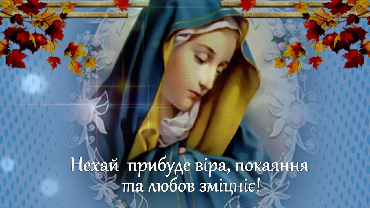 Різдво Пресвятої Богородиці — поздоровлення в прозі