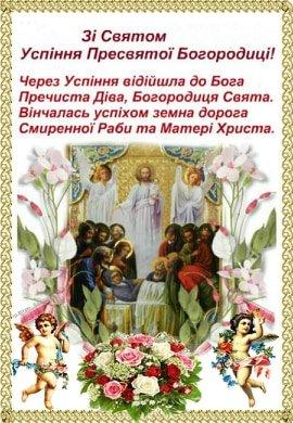 Привітання на Успіння Пресвятої Богородиці у віршах