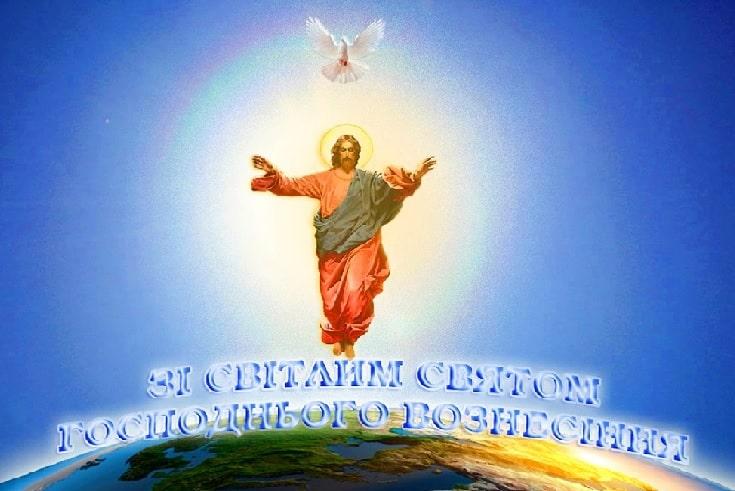 Віршовані привітання на Вознесіння Господнє