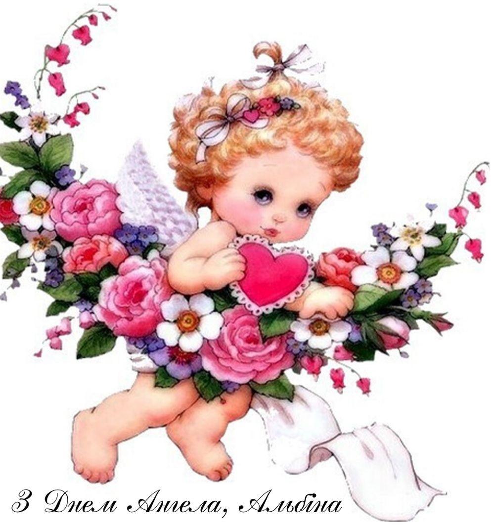 Красиві привітання з Днем народження та Днем Ангела Альбіні