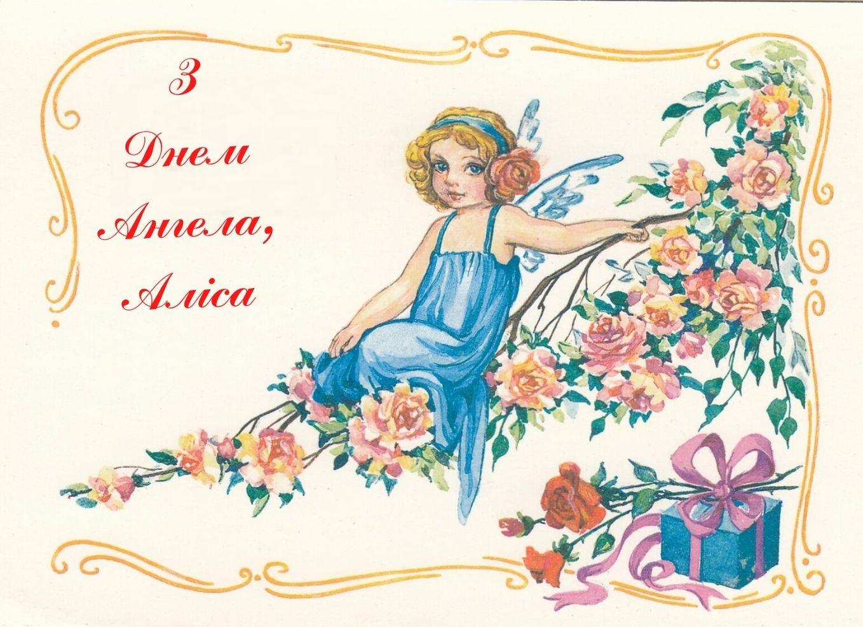 Красиві привітання з Днем народження та Днем Ангела Алісі