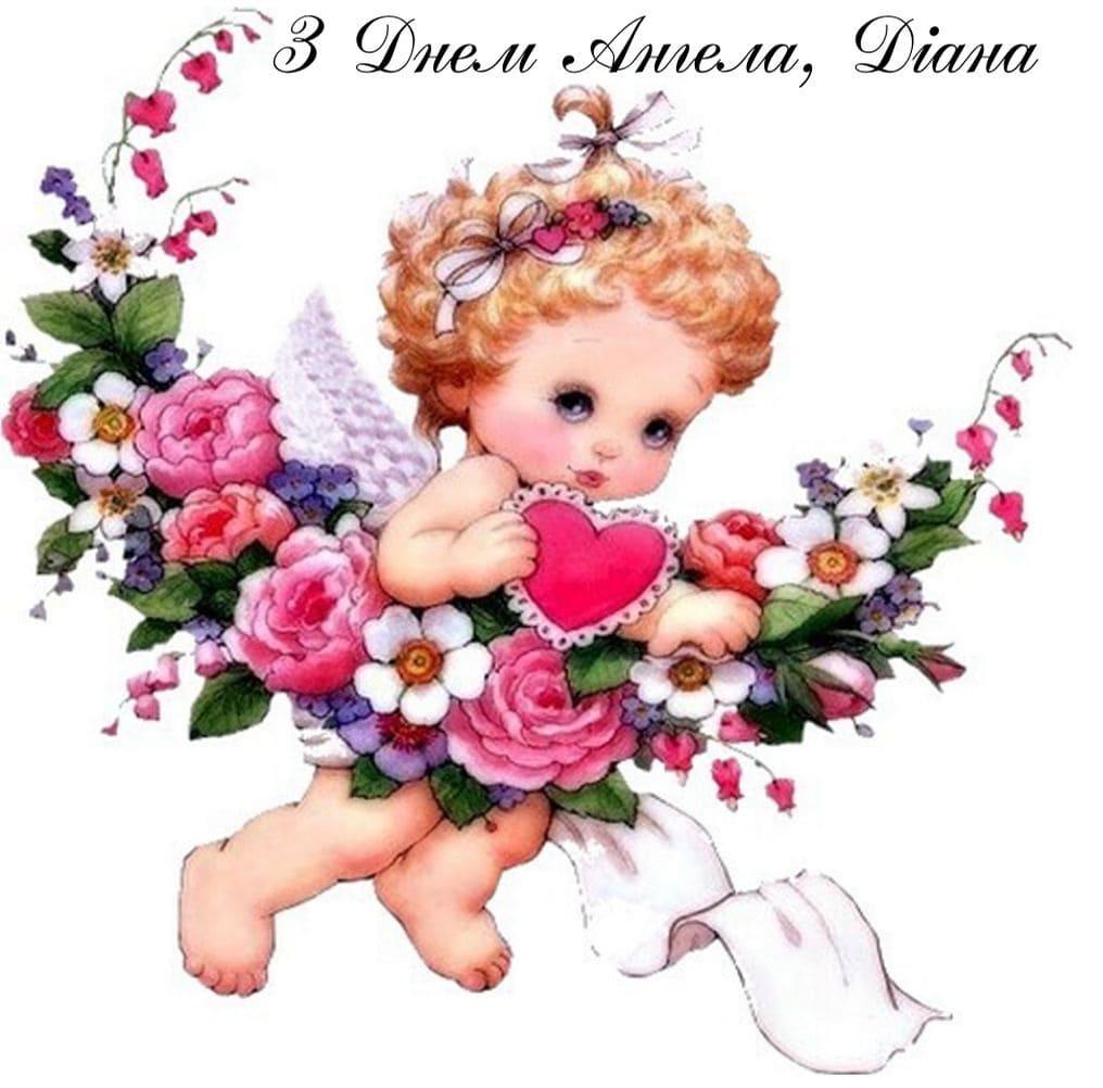 Красиві привітання з Днем народження та Днем Ангела Діані
