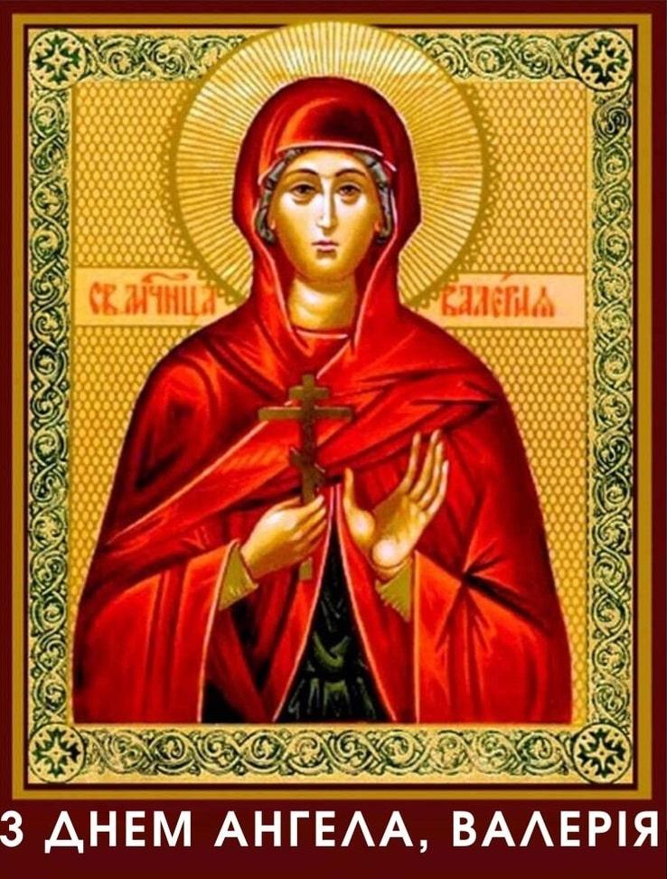 Красиві привітання з Днем народження та Днем Ангела Валерії