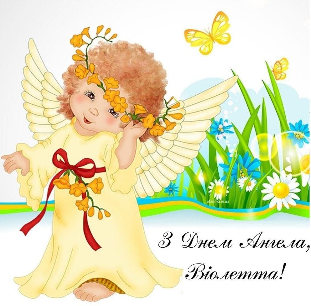 Красиві привітання з Днем народження та Днем Ангела Віолетті