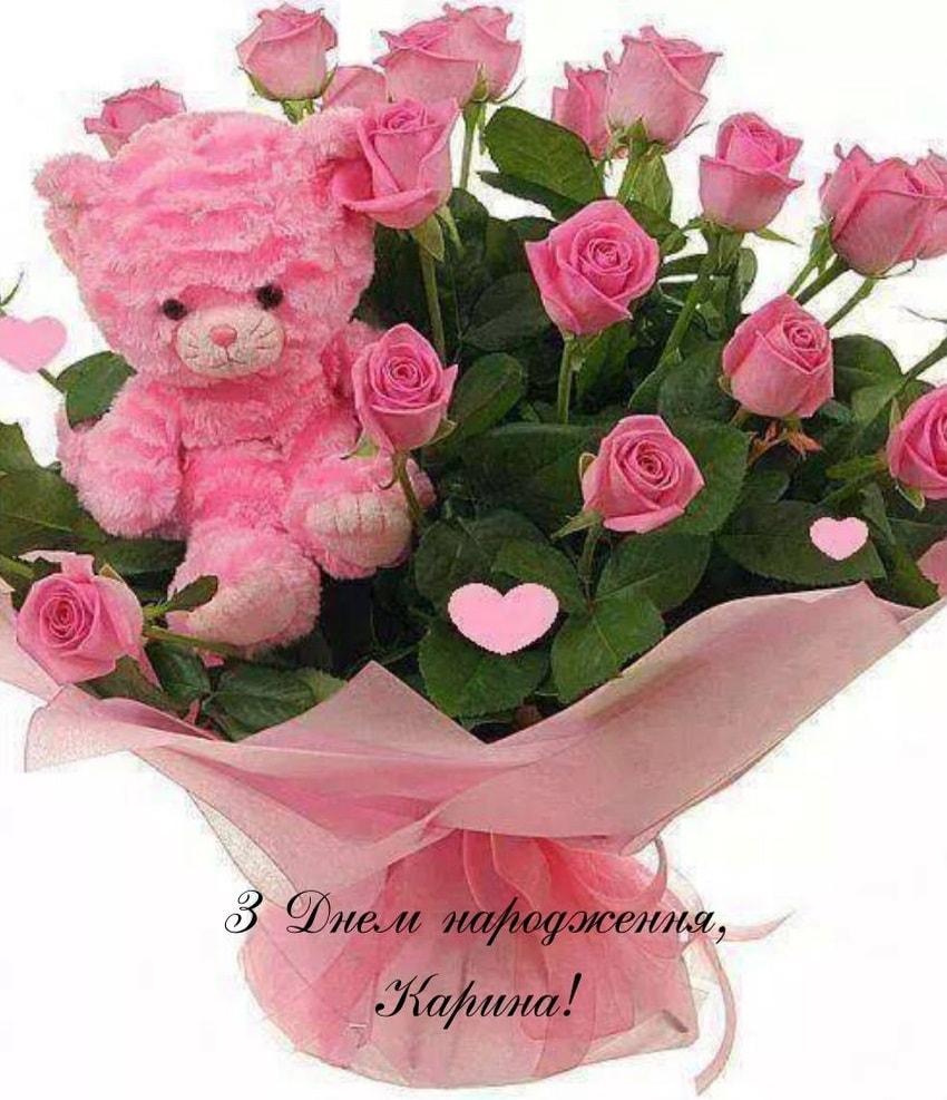 Красиві привітання з Днем народження і Днем Ангела Карині