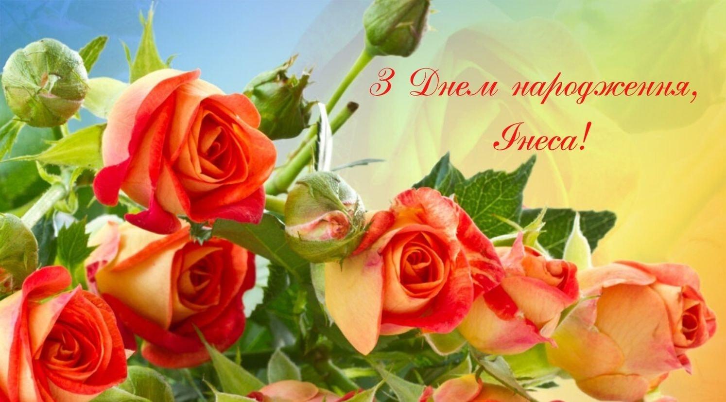 Красиві привітання з Днем народження та Днем Ангела Інесі
