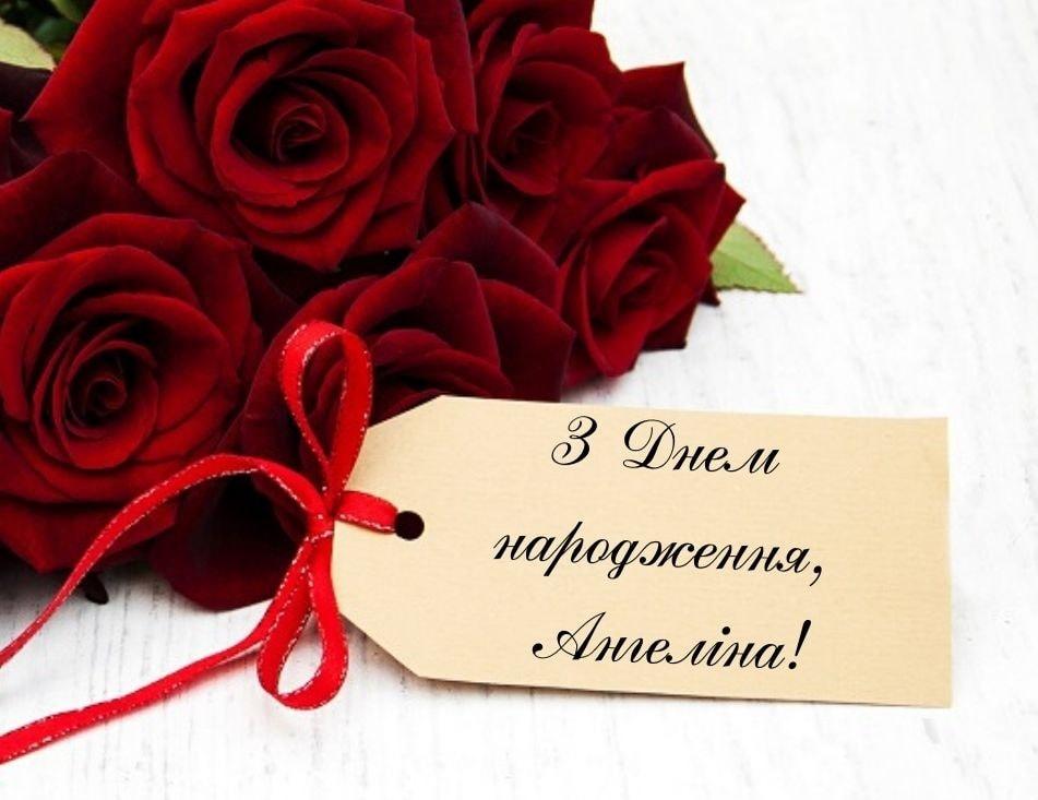 Красиві привітання з Днем народження та Днем Ангела Ангеліні