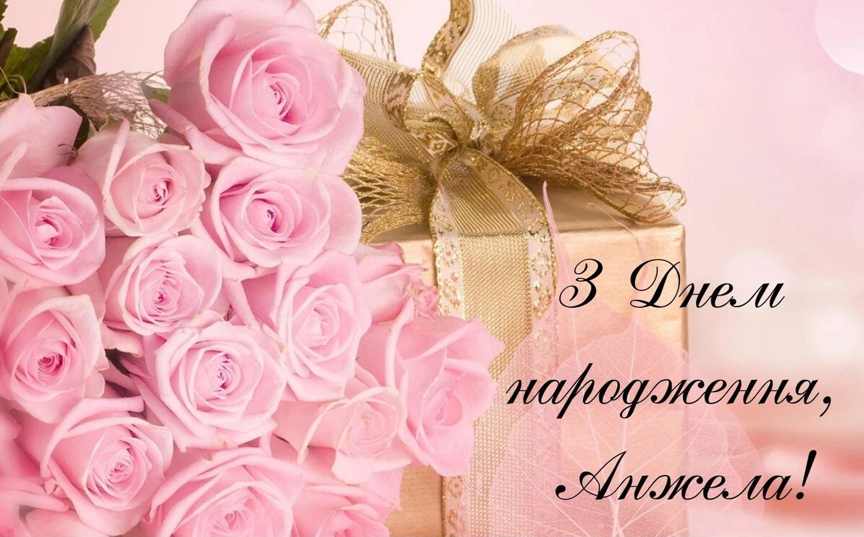 Красиві привітання з Днем народження та Днем Ангела Анжелі