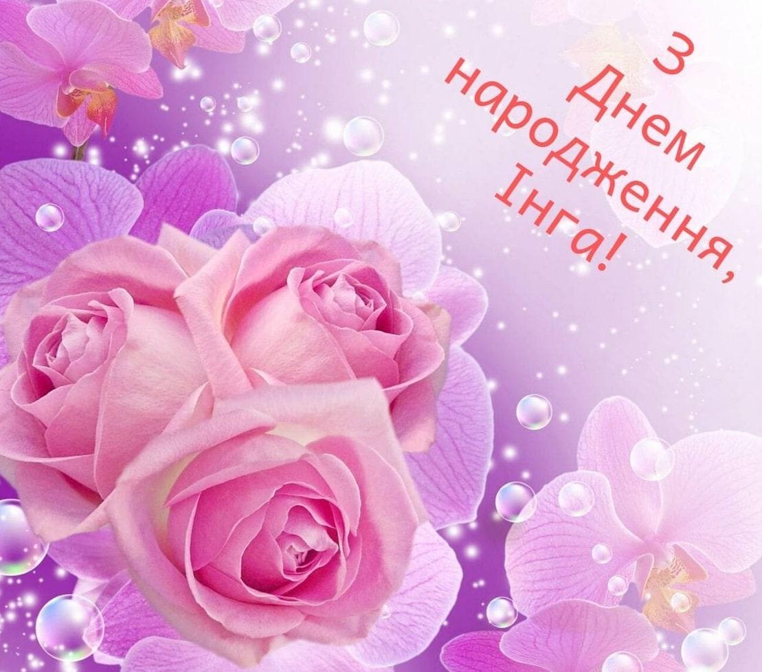 Красиві привітання з Днем народження та Днем Ангела Інги