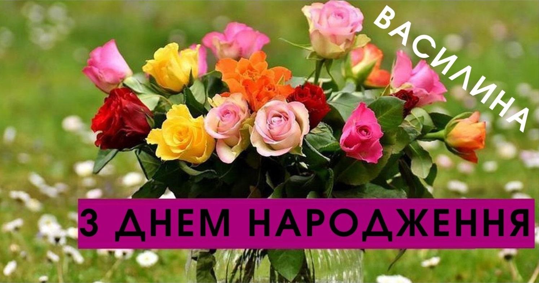 Красиві привітання з Днем народження та Днем Ангела Василині