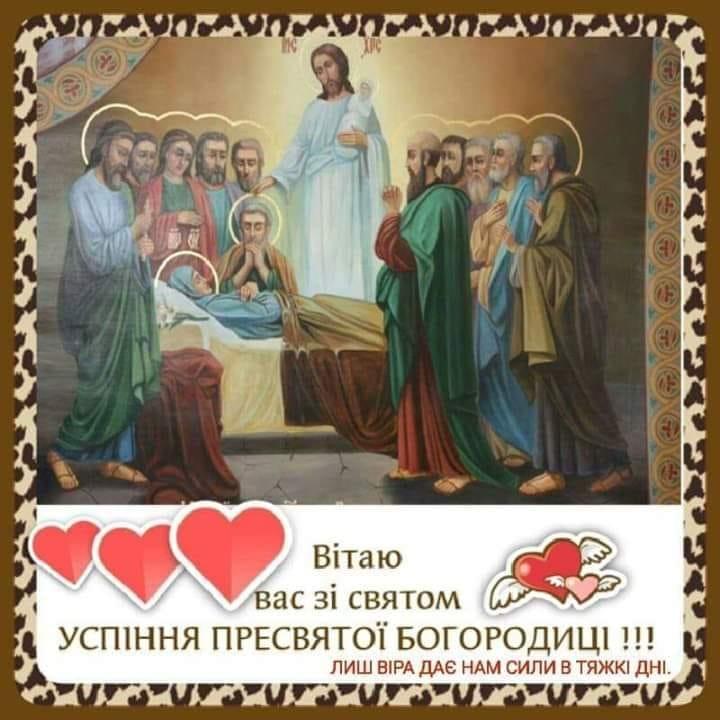 Привітання на Успіння Пресвятої Богородиці у прозі