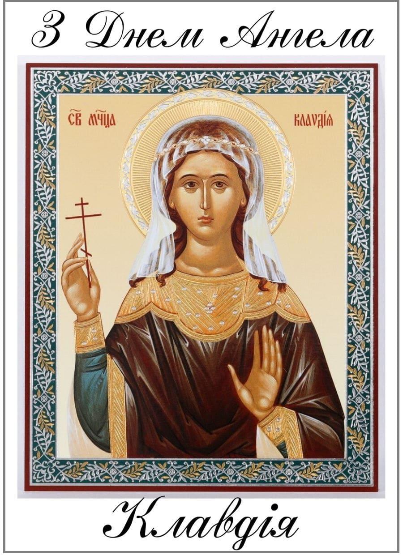 Красиві привітання з Днем народження та Днем Ангела Клавдії