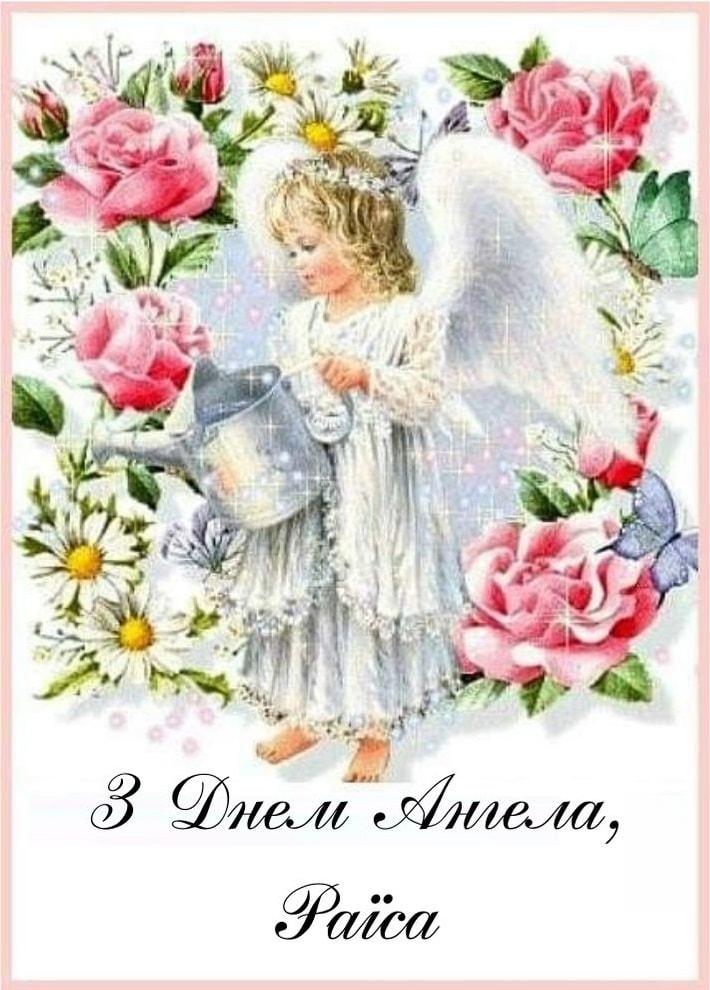 Красиві привітання з Днем народження та Днем Ангела Раїсі, Раї