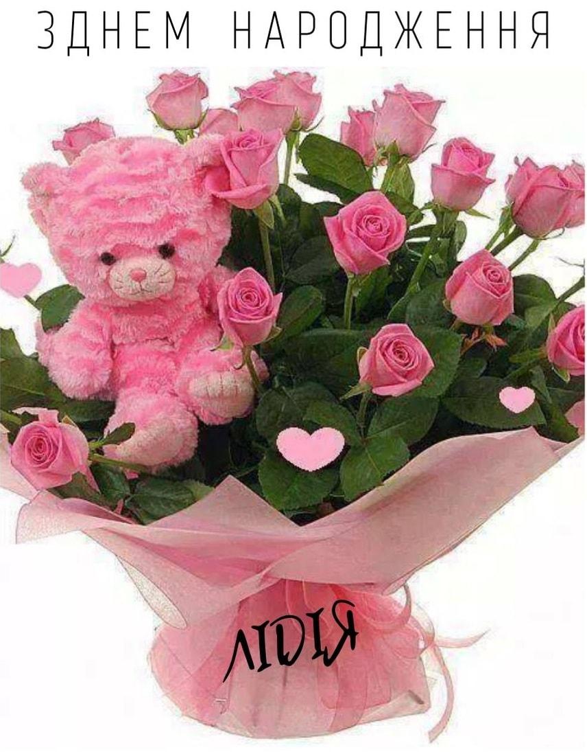 Красиві привітання з Днем народження та Днем Ангела Лідії