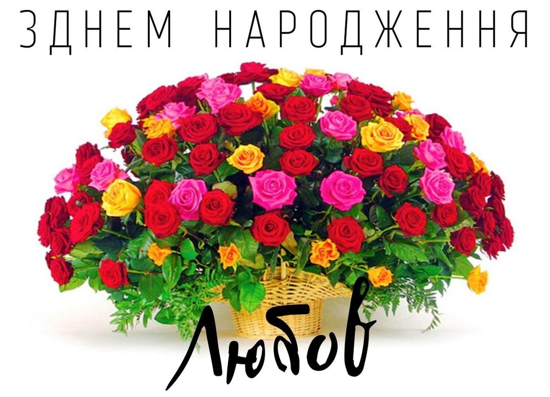Красиві привітання з Днем народження та Днем Ангела Любові, Любі