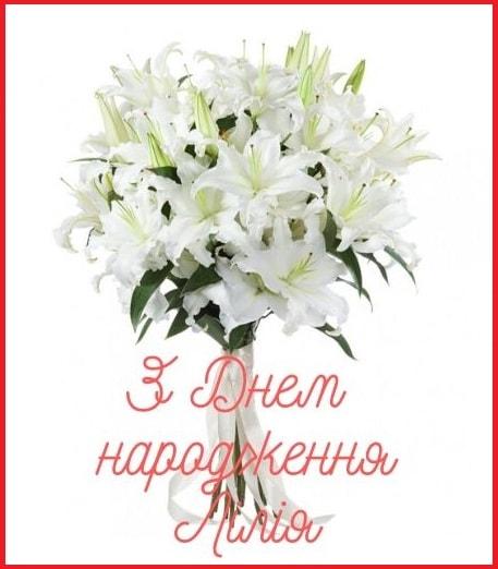 Красиві привітання з Днем народження та Днем Ангела Лілії