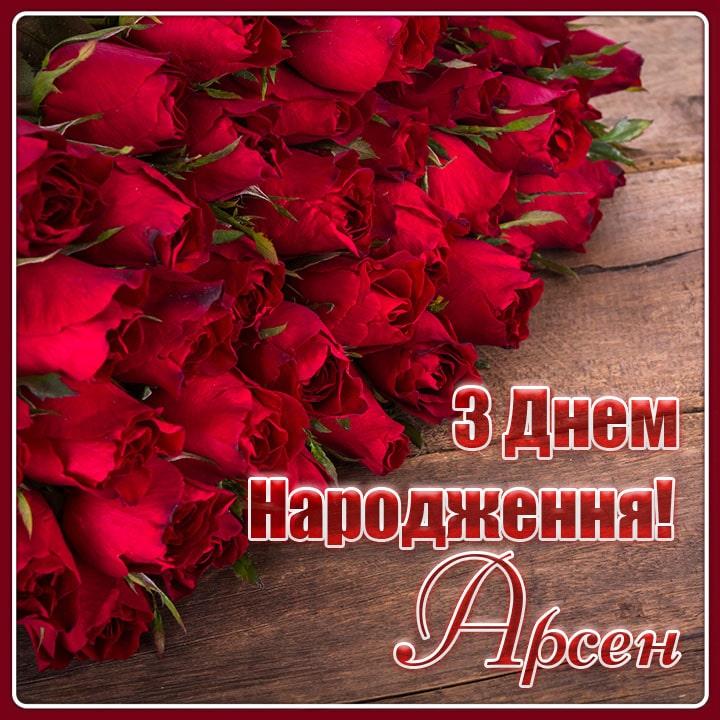 Красиві привітання з Днем народження і Днем Ангела Арсенію, Арсену