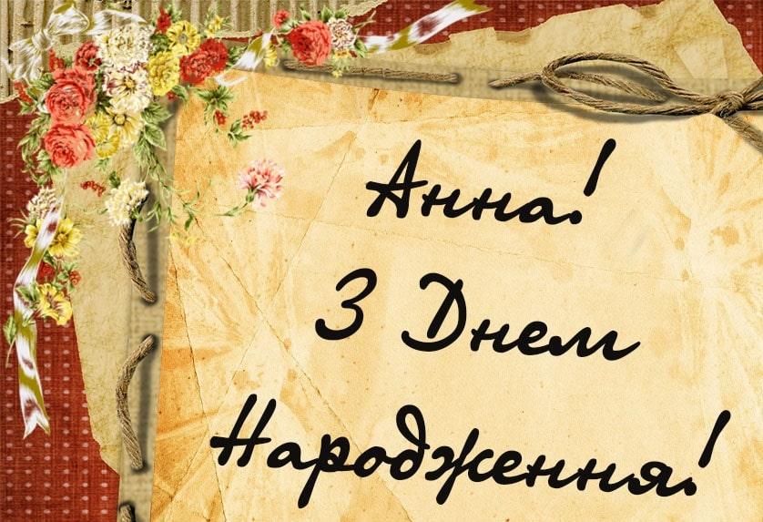 Красиві привітання Анні  з Днем народження та з Днем Ангела