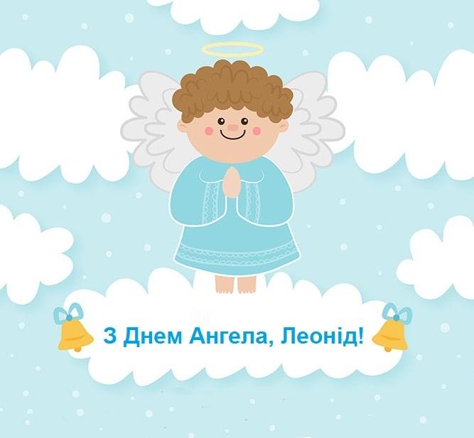 Красиві привітання  Леоніду з Днем народження та Днем Ангела