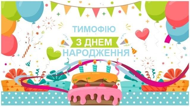 Красиві привітання Тимофію з Днем народження та з Днем Ангела