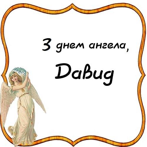 Красиві привітання з Днем народження і Днем Ангела Давиду