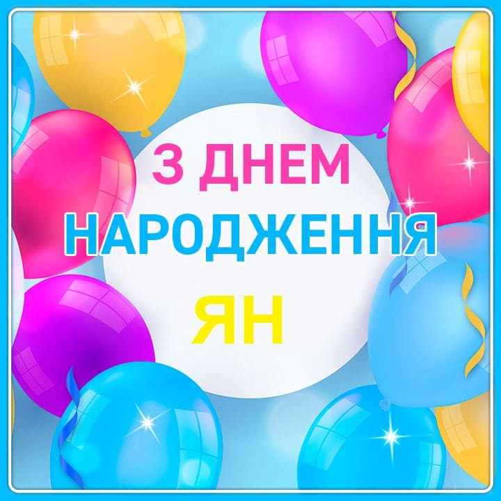 Красиві привітання з Днем народження та Днем Ангела Яну
