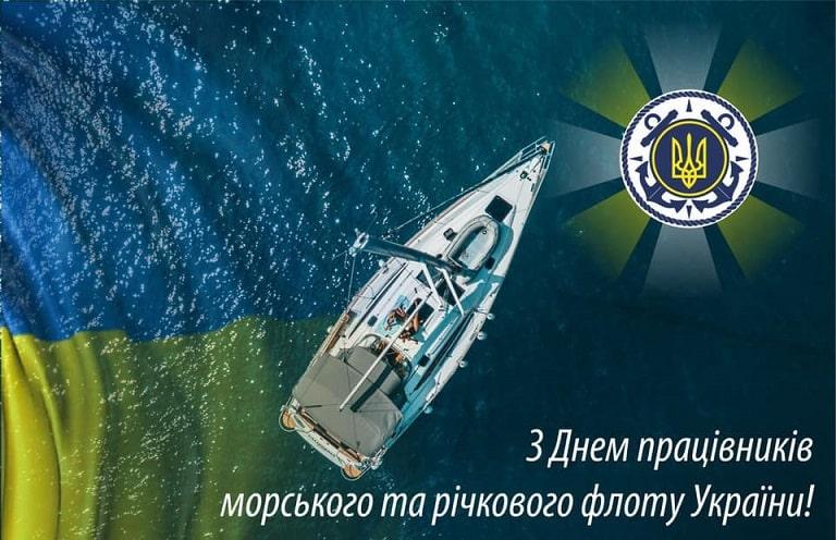 Привітання з Днем працівників морського та річкового флоту