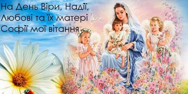 На День Віри, Надії, Любові та їх матері Софії