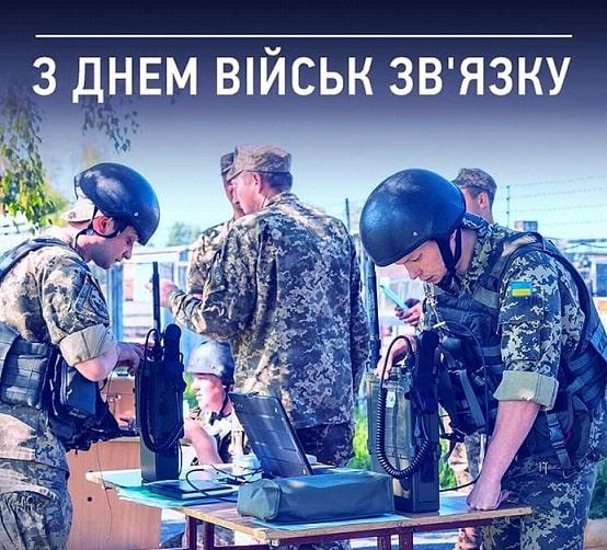 Поздоровлення з Днем військ зв'язку України