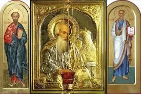 Привітання до свята День Іоанна Богослова