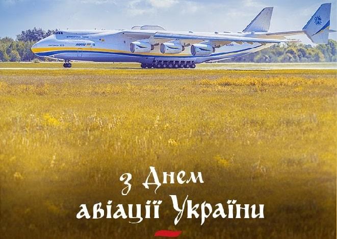 Привітання з Днем авіації України