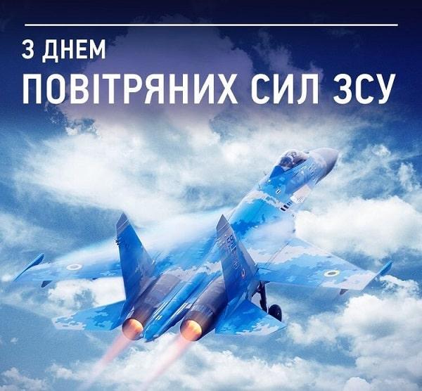 Привітання з Днем Повітряних Сил Збройних Сил України