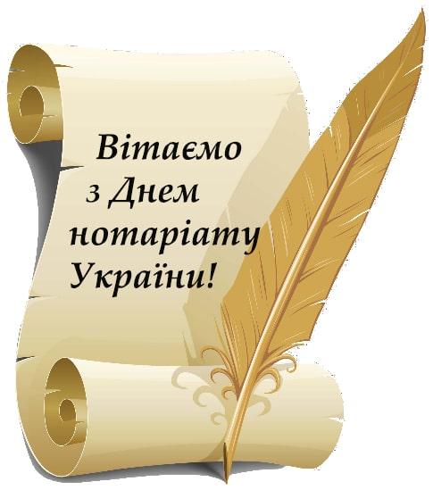 Привітання з Днем нотаріату