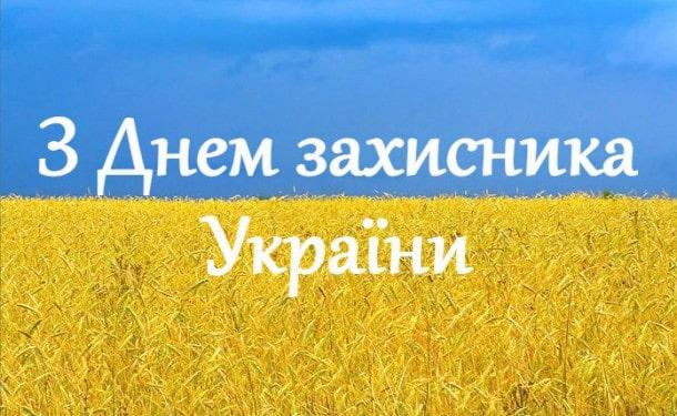 14 жовтня. З днем Захисника України