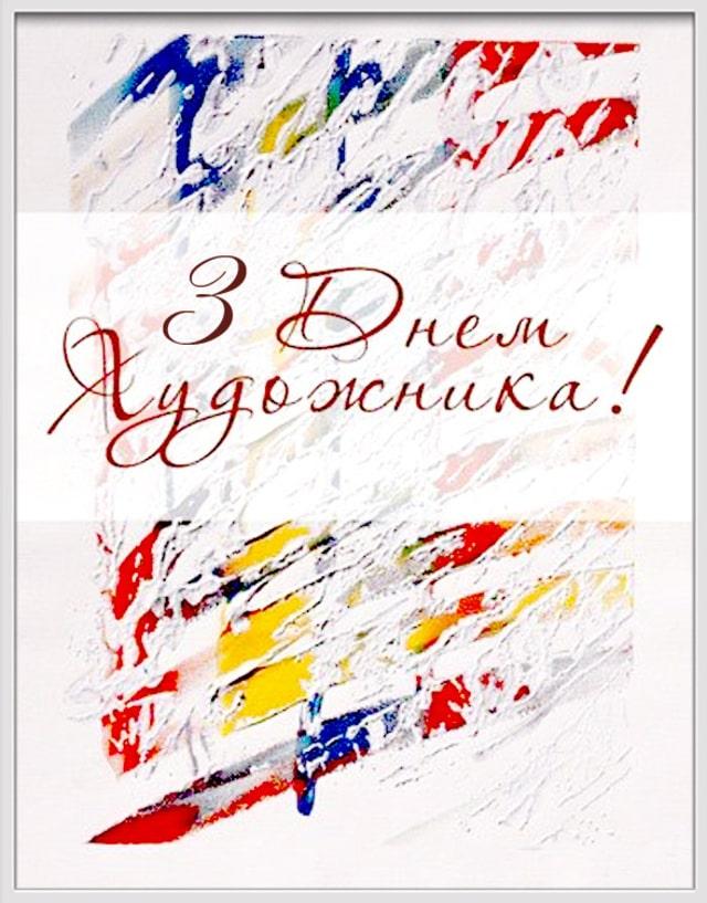 Привітання на День художника