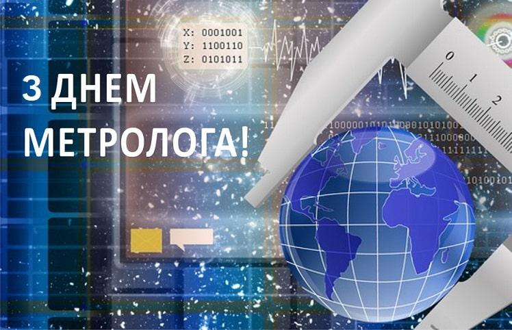 Привітання на День працівників стандартизації та метрології