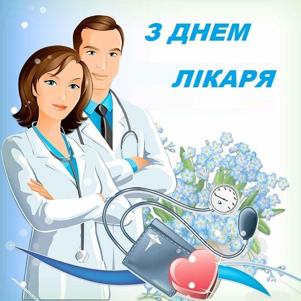 Привітання з Днем лікаря