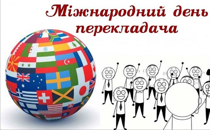 Привітання з Днем перекладача