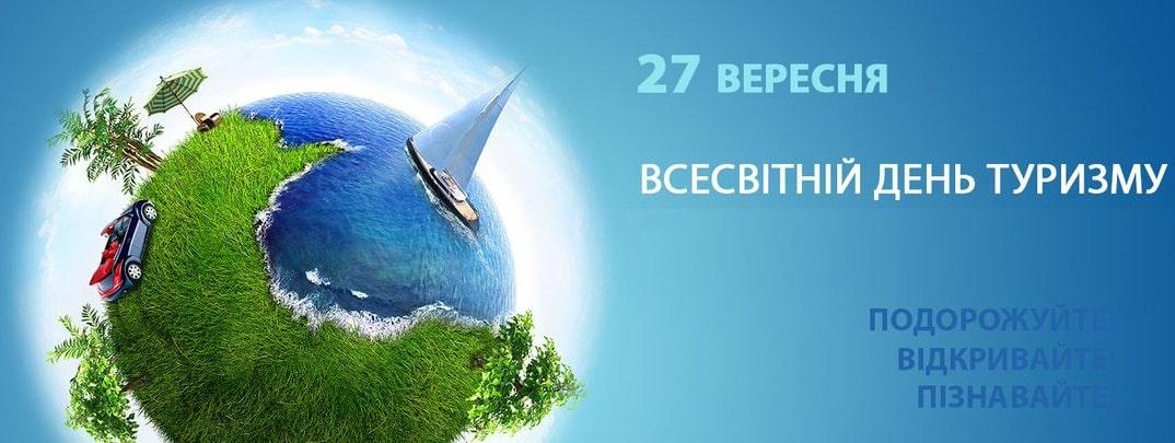 Привітання з Всесвітнім Днем туризму