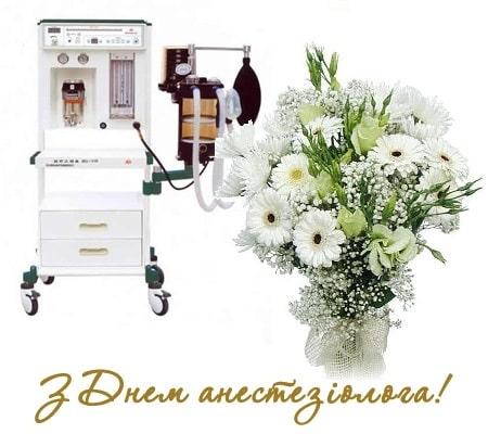 Привітання з Всесвітним днем анестезіолога