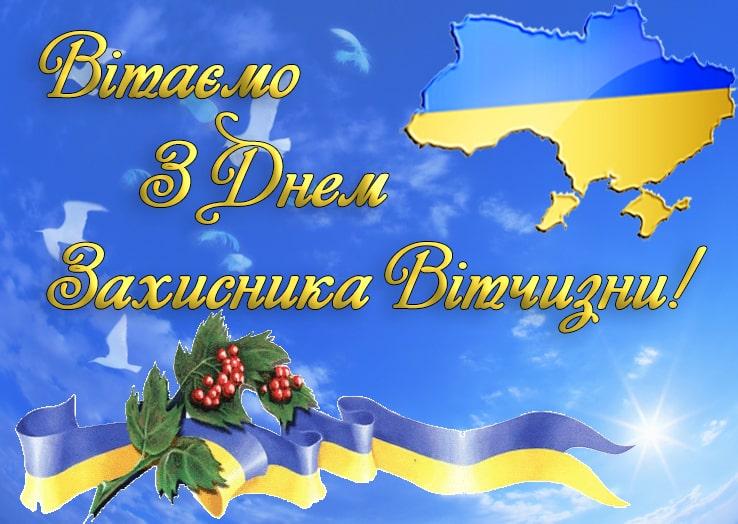 Свято 14 жовтня. День захисника України. Привітання