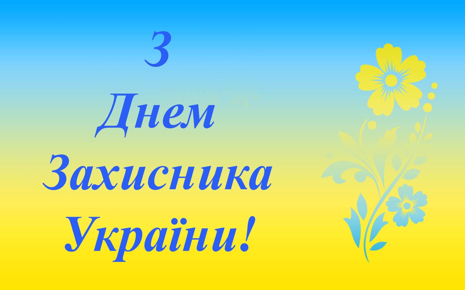 Вірші на свято — День захисника України