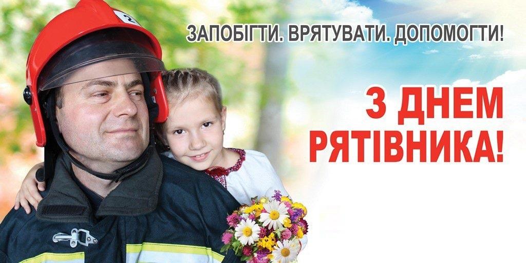 Привітання з Днем рятівника