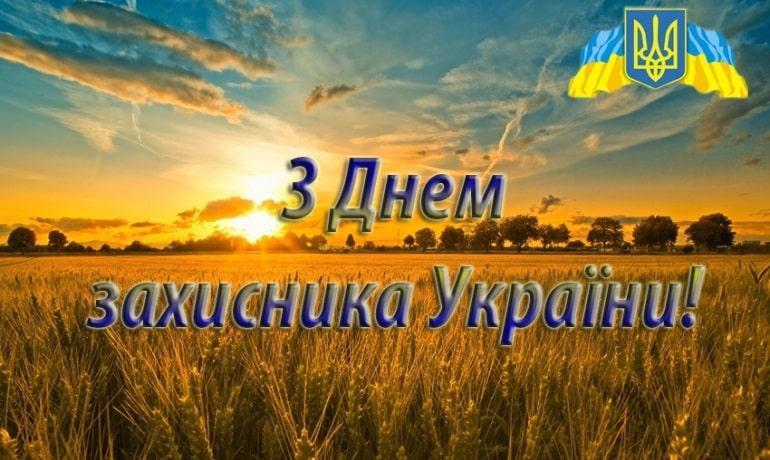З Днем захисника України. Привітання та побажання