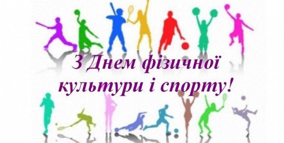 Привітання в День фізкультури і спорту України