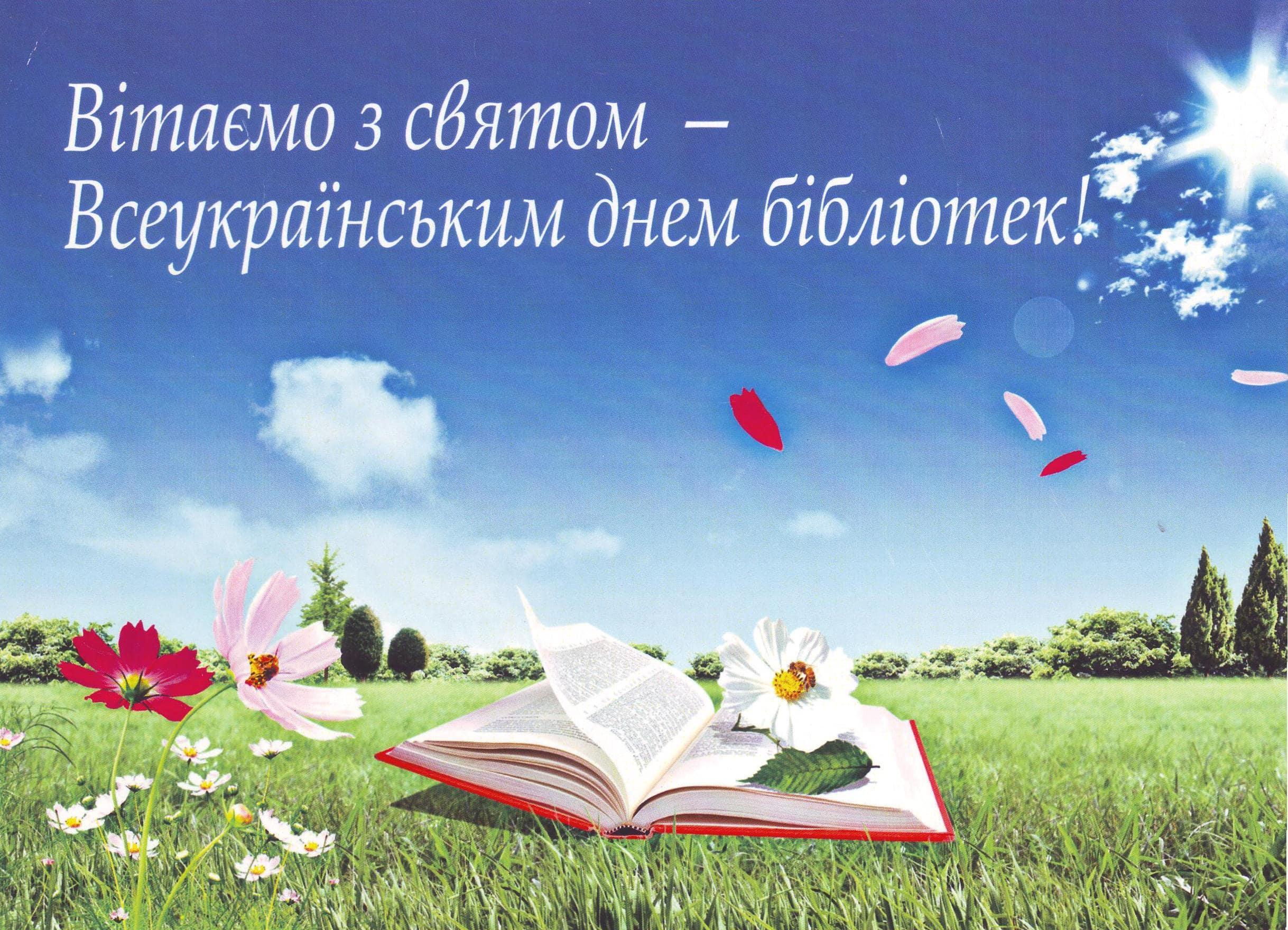 Привітання з Днем бібліотекаря