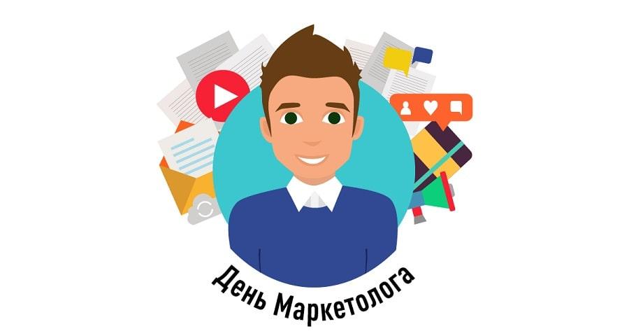 Привітання з Днем маркетолога